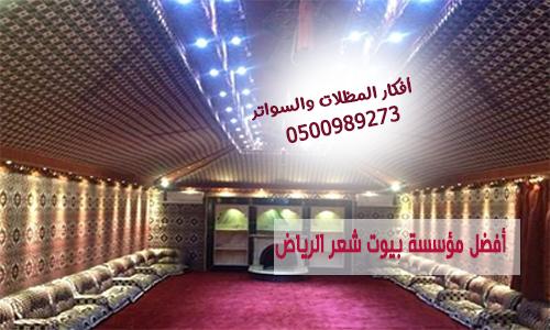 أفضل مؤسسة بيوت شعر الرياض
