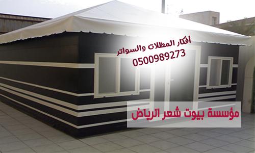 مؤسسة بيوت شعر الرياض