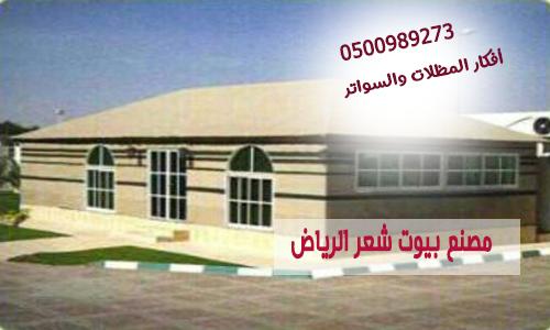 مصنع بيوت شعر الرياض